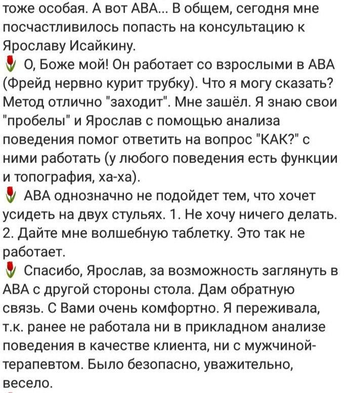 Отзыв психологу Ярославу Исайкину