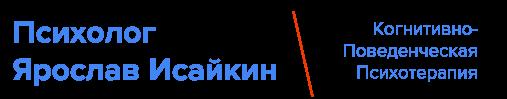 Психолог Ярослав Исайкин