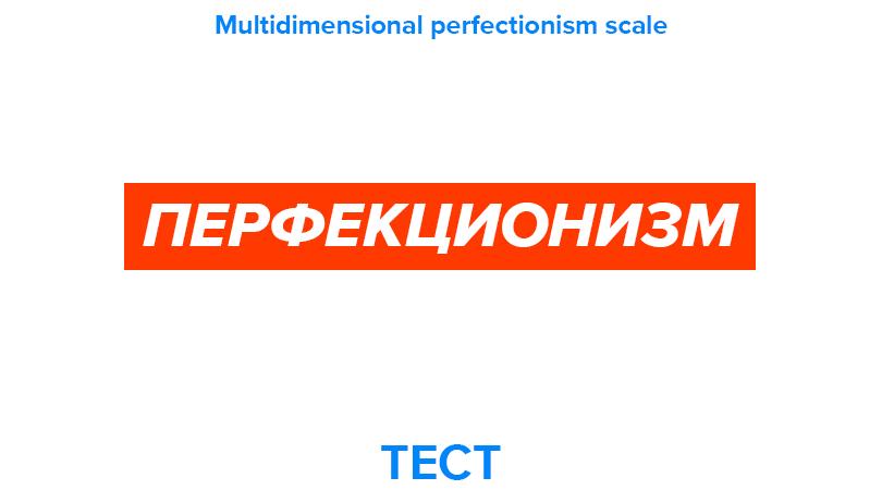 тест на перфекционизм