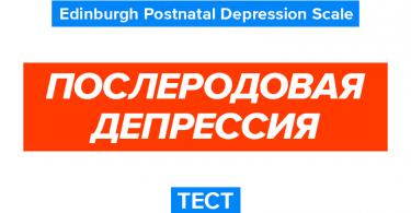тест на послеродовую депрессию онлайн