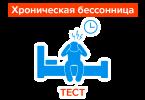 тест хронической бессоницы