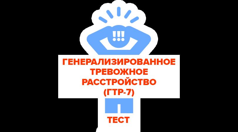 Тест на Генерализированное Тревожное Расстройство (ГТР-7)