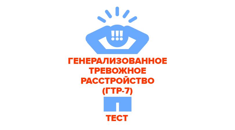 тест на генерализованное тревожное расстройство онлайн