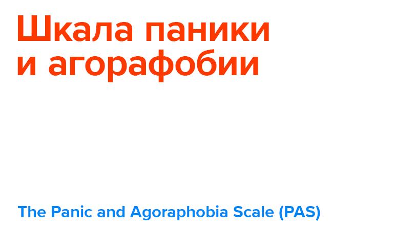 тест на панические атаки и агорафобию онлайн бесплатно