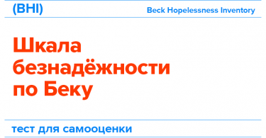 Тест безнадежности Бека (Beck Hopelessness Inventory, BHI)