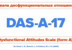 КПТ, Когнитивно-поведенческая терапия, тесты, шкала, опросник, DAS, Dysfunctional Attitudes Scale, Шкала дисфункциональных отношений, ШДО