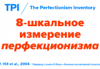 Перфекционизм, КПТ, Когнитивно-поведенческая терапия, Перфекционизм тест, Перфекционизм шкала