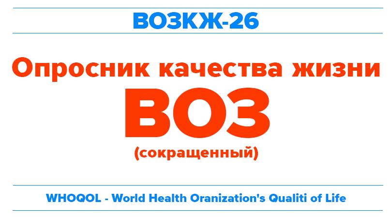 ВОЗКЖ-26